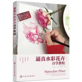 逼真水彩花卉自学教程