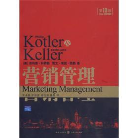 营销管理(第13版) ..