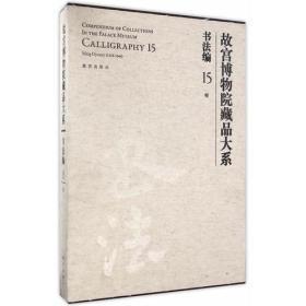 故宫博物院藏品大系  书法编 15