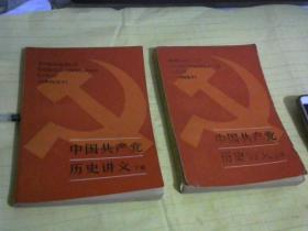 中国共产党历史讲义上下