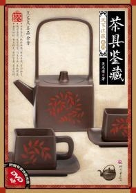 茶具鉴赏-附赠专家讲座光盘DVD