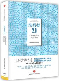 块数据2.0-大数据时代的范式革命 9787508661339