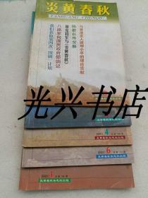 炎黄春秋 2001年1、4、6、8、11