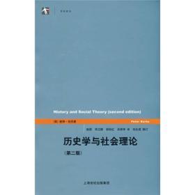 历史学与社会理论