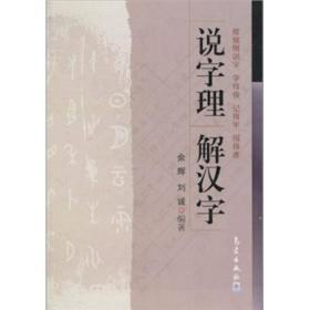 说字理·解汉字