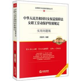 中华人民共和国妇女权益保障法、女职工劳动保护特别规定:实用问题版(升级增订2版)