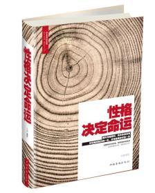 性格决定命运 文德 编著  9787511349989 中国华侨出版社