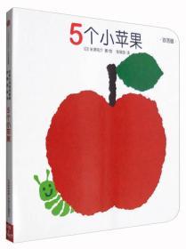 创意大师洞洞翻翻启蒙纸板书:5个小苹果(双语版)