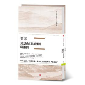 中国美术史·大师原典系列 董源·夏景山口待渡图、潇湘图