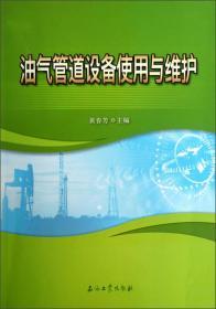 油气管道设备使用与维护