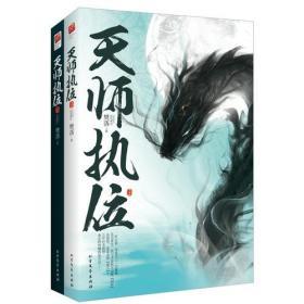 天师执位(全2册)