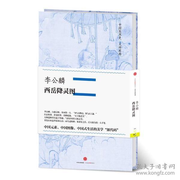 【非二手 按此标题为准】中国美术史 大师原典:李公麟 西岳降灵图