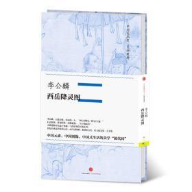 中国美术史:李公麟西岳降灵图