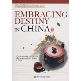 EMBRACING DESTINY IN CHINA(老外的中国缘:英文版)