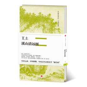 中国美术史:夏圭溪山清远图