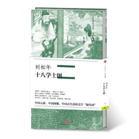 中国美术史:刘松年十八学士图