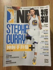 NBA特刊 2016.4
