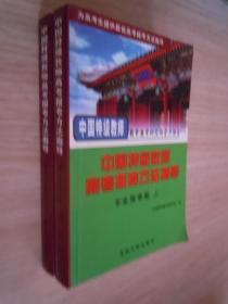 中国特级教师高考报考方法指导(专业报考版)(上下)