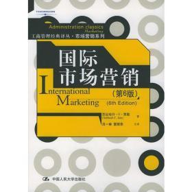 国际市场营销:第六版——工商管理经典译丛·市场营销系列