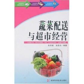农业新技术普及读物丛书-蔬菜配送与超市经营