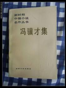 (新时期中篇小说名作丛书) 冯骥才集    1986年1版1印,九品强