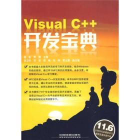 Visual C++开发宝典