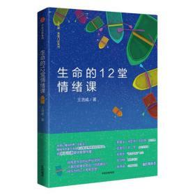 生命的12堂情绪课/王浩威青春门诊系列