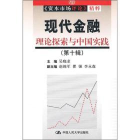 现代金融理论探索与中国实践(第10辑)