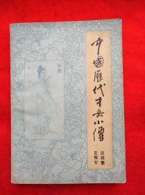 中国历代才女小传(插图本)
