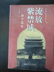 流放紫禁城·庚子国变·长篇历史报告·插图本