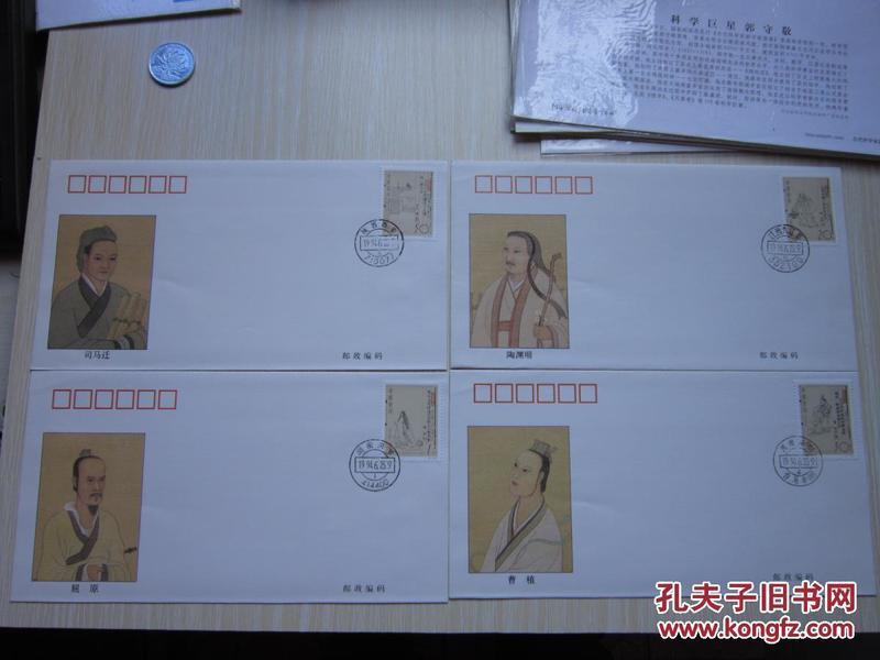 1994-9《中国古代文学家》纪念邮票 首日封   一套四枚