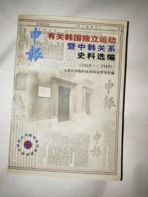 申报有关韩国独立运动暨中韩关系史料选编1910-1949