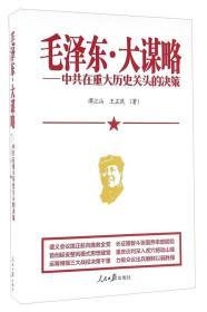 毛泽东·大谋略 中共在重大历史关头的决策