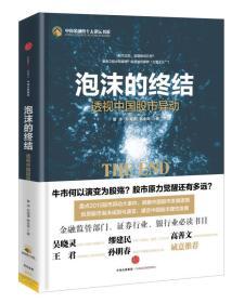 泡沫的终结:透视中国股市异动