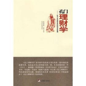 孔门理财学:孔子及其学派的经济思想