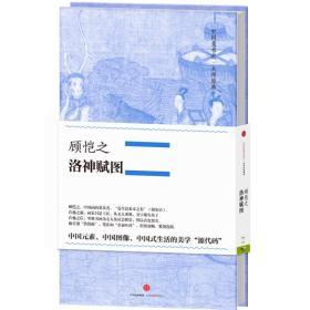中国美术史·大师原典系列 顾恺之·洛神赋图