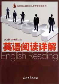 英语阅读详解