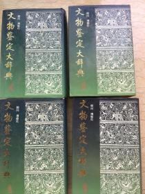 文物鉴定大辞典(全四册精装)影印本 1993年一版一印 sng2上1