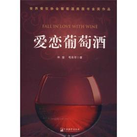爱恋葡萄酒