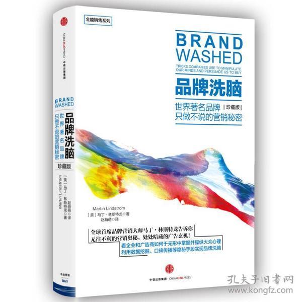 品牌洗脑(珍藏版):世界著名品牌只做不说的营销秘密
