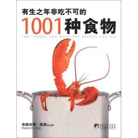 有生之年非吃不可的1001种食物