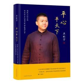 《平心平天下——传统文化中的内圣外王之道与经世致用之学》