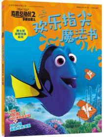 迪士尼动画电影海底总动员2·多莉去哪儿系列 欢乐指尖魔法书