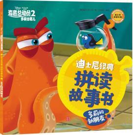 迪士尼动画电影海底总动员2·多莉去哪儿系列 多莉的新朋友
