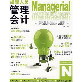 经理人员管理会计 美诺林李丹 中国人民大学出版社 978730010