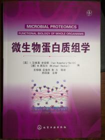 微生物蛋白质组学
