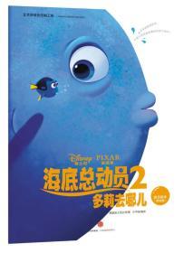 迪士尼动画电影海底总动员2·多莉去哪儿系列 迪士尼官方绘本(低幼版)
