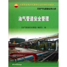【二手包邮】油气管道安全管理` 《油气管道安全管理》编委会 石