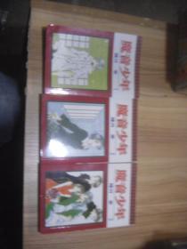 魔音少年1-3(3册全)