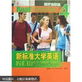 新标准大学英语.视听说教程.4.Real communication listening and speaking
